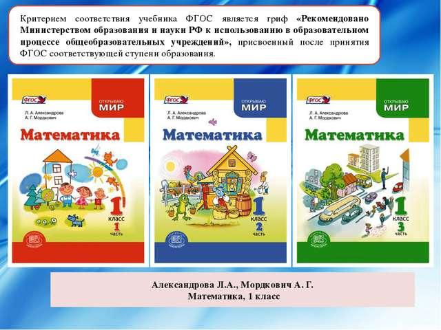 Критерием соответствия учебника ФГОС является гриф «Рекомендовано Министерств...