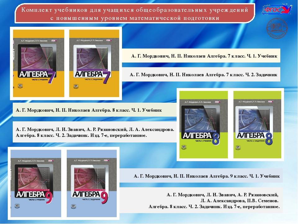 Комплект учебников для учащихся общеобразовательных учреждений с повышенным у...