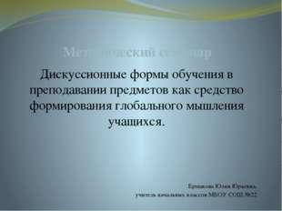 Методический семинар Дискуссионные формы обучения в преподавании предметов ка