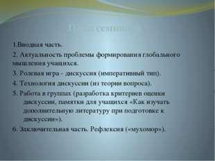 План семинара 1.Вводная часть. 2. Актуальность проблемы формирования глобальн