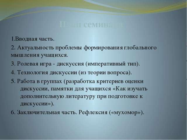 План семинара 1.Вводная часть. 2. Актуальность проблемы формирования глобальн...