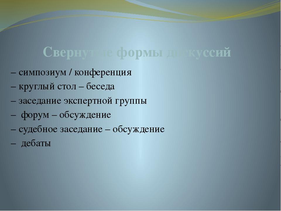 Свернутые формы дискуссий – симпозиум / конференция – круглый стол – беседа –...