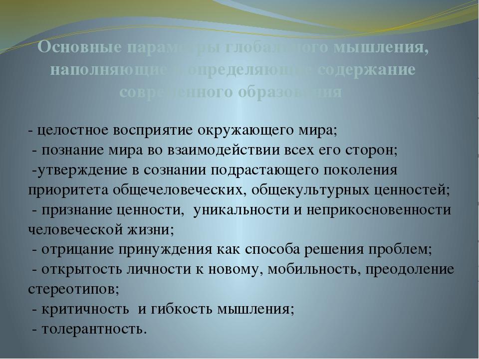 Основные параметры глобального мышления, наполняющие и определяющие содержани...