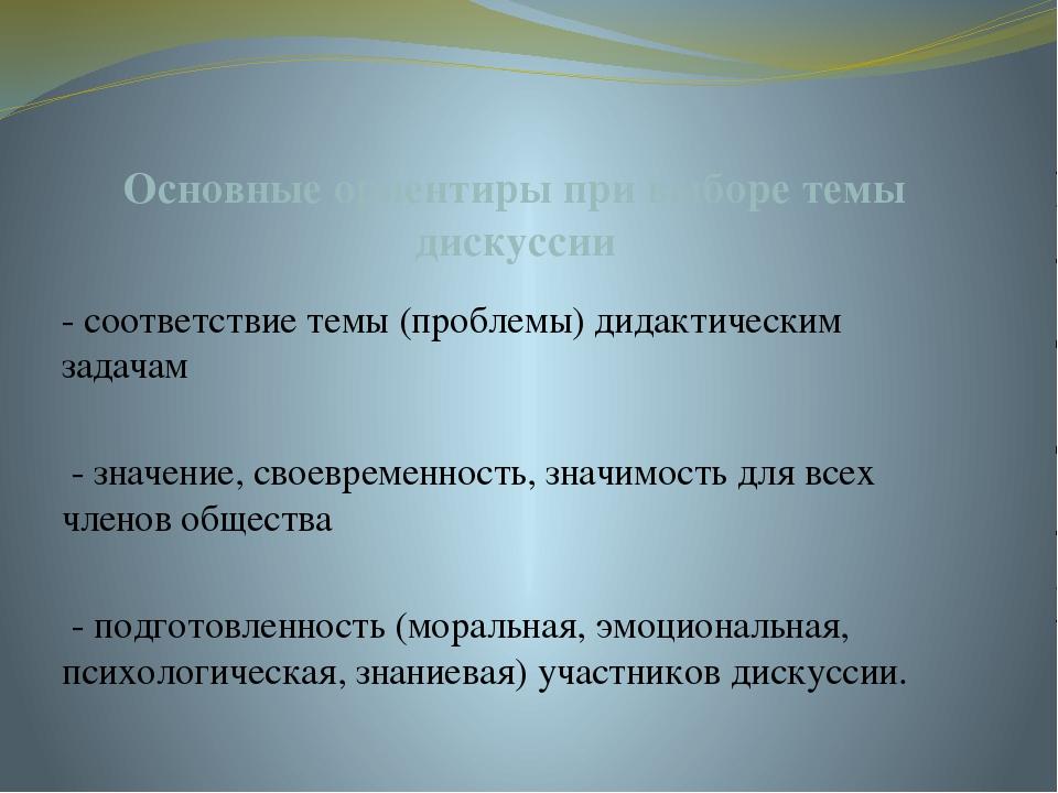 Основные ориентиры при выборе темы дискуссии - соответствие темы (проблемы) д...