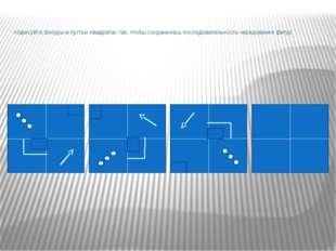 Нарисуйте фигуры в пустых квадратах так, чтобы сохранилась последовательность