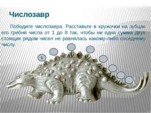 Числозавр Победите числозавра. Расставьте в кружочки на зубцах его гребня чис