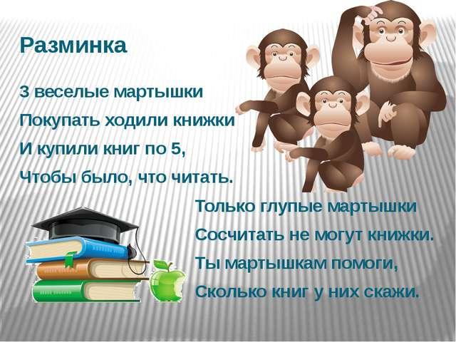 Разминка 3 веселые мартышки Покупать ходили книжки И купили книг по 5, Чтобы...