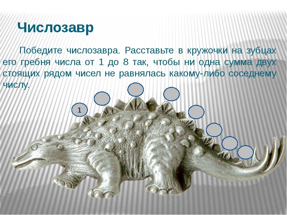 Числозавр Победите числозавра. Расставьте в кружочки на зубцах его гребня чис...