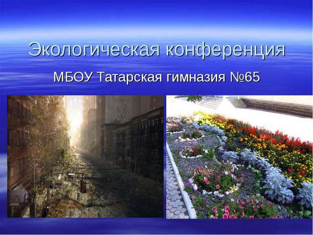 Экологическая конференция МБОУ Татарская гимназия №65