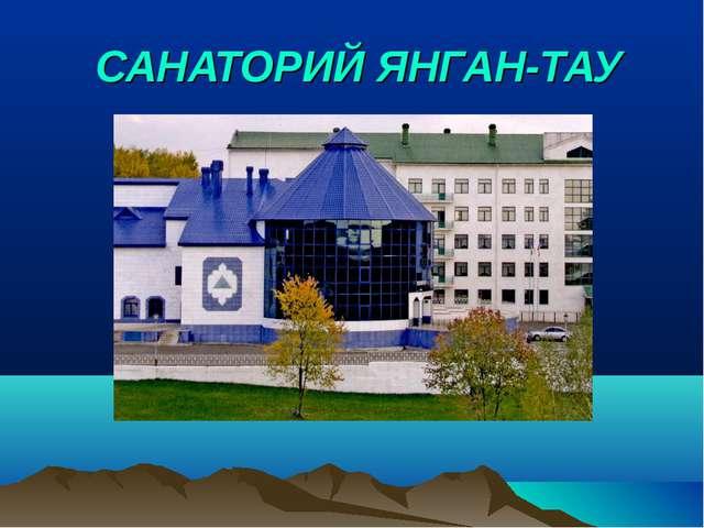 САНАТОРИЙ ЯНГАН-ТАУ