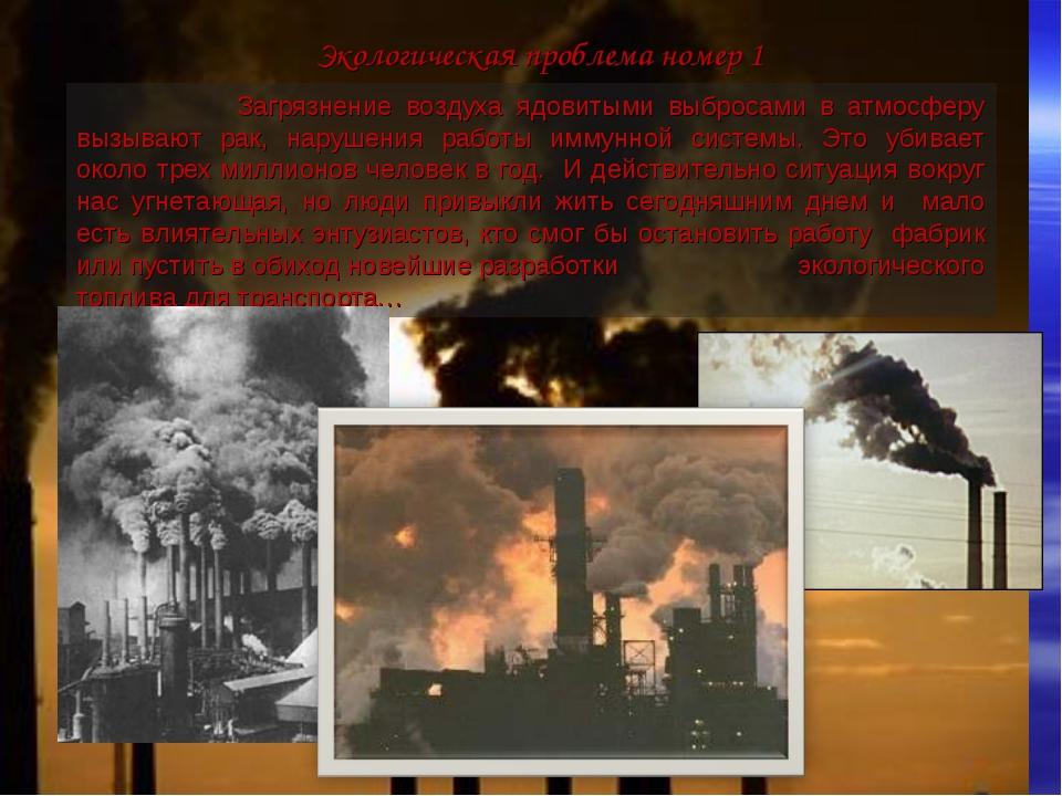 Экологическая проблема номер 1 Загрязнение воздуха ядовитыми выбросами в атмо...