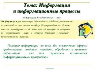Тема: Информация и информационные процессы Информация (от латинского informat