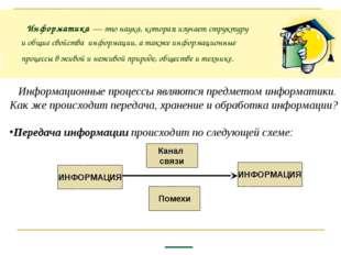 Информатика — это наука, которая изучает структуру и общие свойства информац