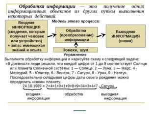 Обработка информации — это получение одних информационных объектов из других