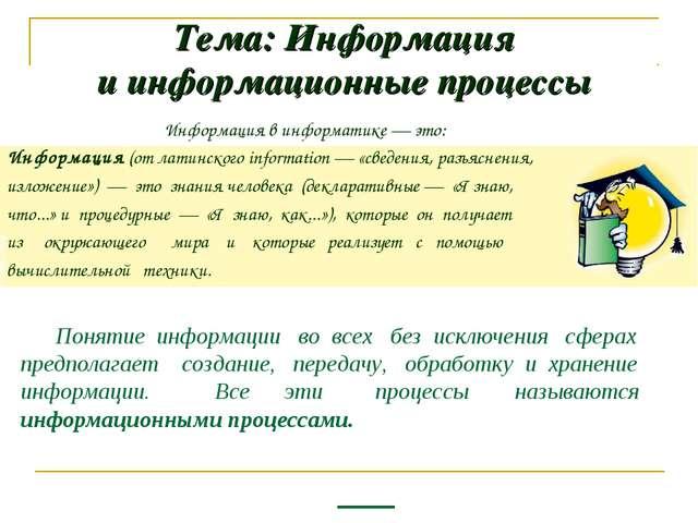 Тема: Информация и информационные процессы Информация (от латинского informat...