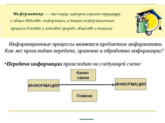 Информатика — это наука, которая изучает структуру и общие свойства информац...