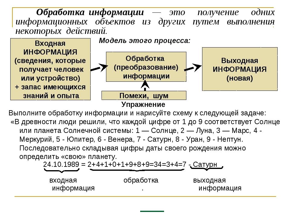 Обработка информации — это получение одних информационных объектов из других...