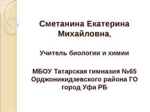 Сметанина Екатерина Михайловна, Учитель биологии и химии МБОУ Татарская гимн