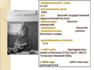 педагогический стаж 12 лет год окончания вуза 2001 вуз Бирский государственн
