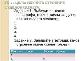 Задание 1. Выберите в тексте параграфа, какие отделы входят в состав скелета
