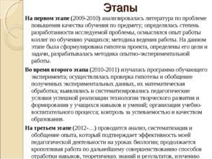 Этапы На первом этапе (2009-2010) анализировалась литература по проблеме повы
