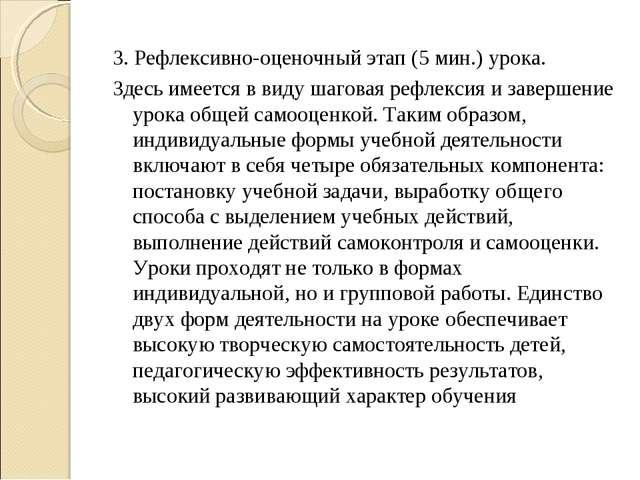 3. Рефлексивно-оценочный этап (5 мин.) урока. Здесь имеется в виду шаговая ре...