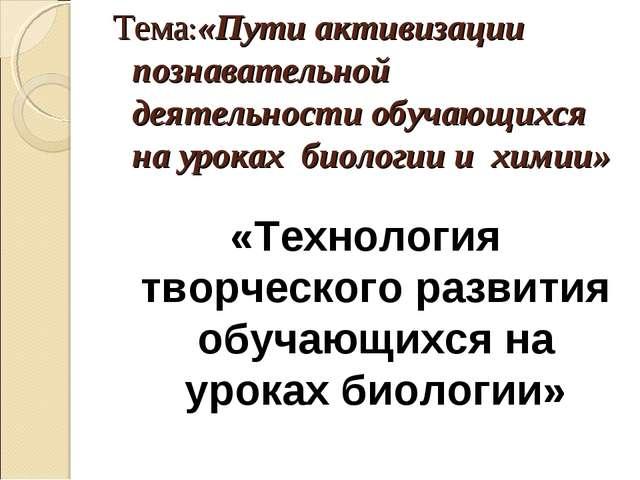 Тема:«Пути активизации познавательной деятельности обучающихся на уроках биол...