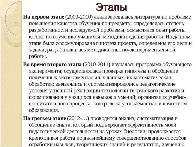 Этапы На первом этапе (2009-2010) анализировалась литература по проблеме повы...