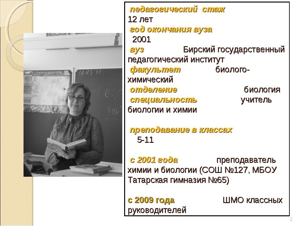 педагогический стаж 12 лет год окончания вуза 2001 вуз Бирский государственн...