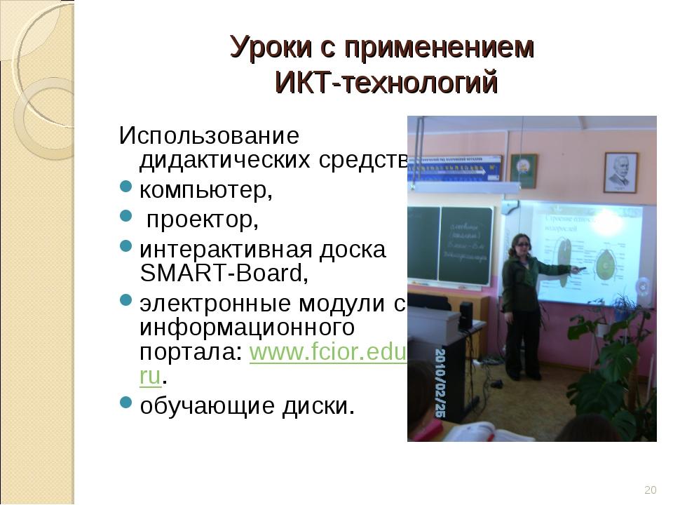 Уроки с применением ИКТ-технологий Использование дидактических средств: компь...