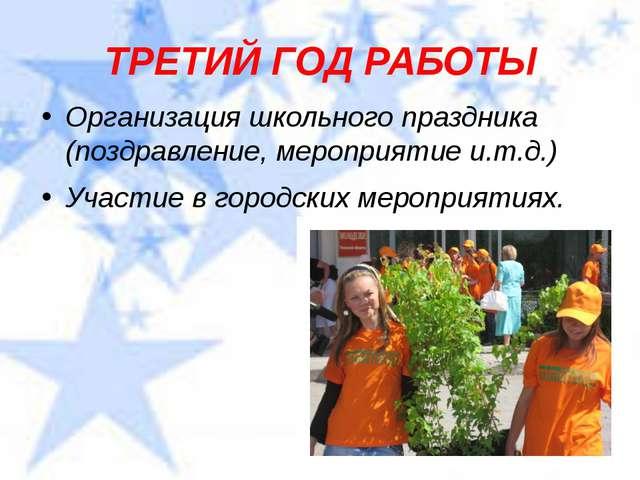 ТРЕТИЙ ГОД РАБОТЫ Организация школьного праздника (поздравление, мероприятие...