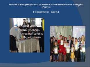 Участие в информационно – развлекательном межшкольном конкурсе «Радуга» (Ново