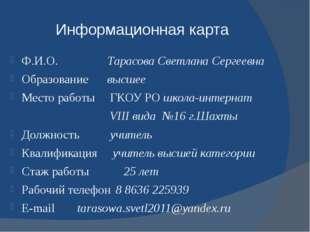 Информационная карта Ф.И.О. Тарасова Светлана Сергеевна Образование высшее