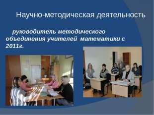 Научно-методическая деятельность руководитель методического объединения учите