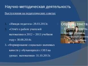 Научно-методическая деятельность Выступления на педагогических советах «Имидж