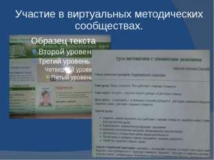 Участие в виртуальных методических сообществах.