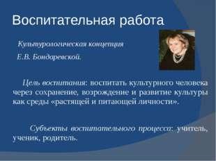Воспитательная работа Культурологическая концепция Е.В. Бондаревской. Цель во