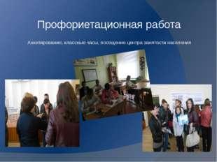 Анкетирование, классные часы, посещение центра занятости населения Профориета