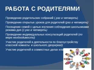 РАБОТА С РОДИТЕЛЯМИ Проведение родительских собраний ( раз в четверть) Провед