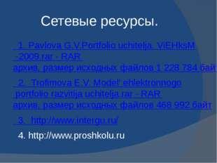 Сетевые ресурсы. 1. Pavlova G.V.Portfolio uchitelja. ViEHksM -2009.rar - RAR