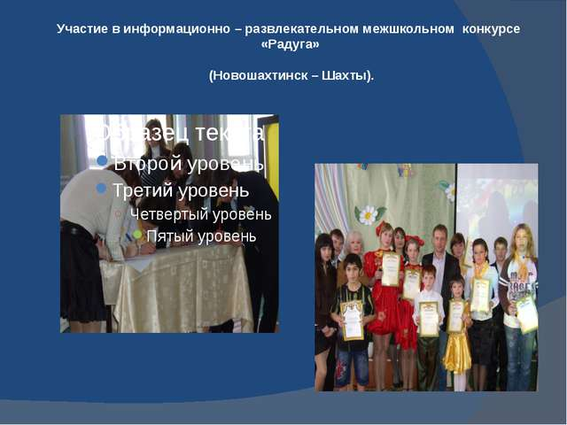 Участие в информационно – развлекательном межшкольном конкурсе «Радуга» (Ново...