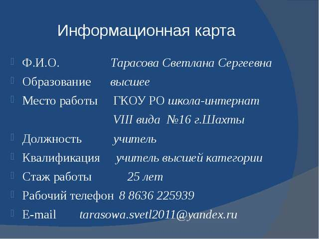 Информационная карта Ф.И.О. Тарасова Светлана Сергеевна Образование высшее...