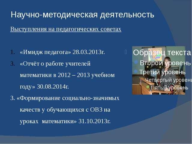 Научно-методическая деятельность Выступления на педагогических советах «Имидж...