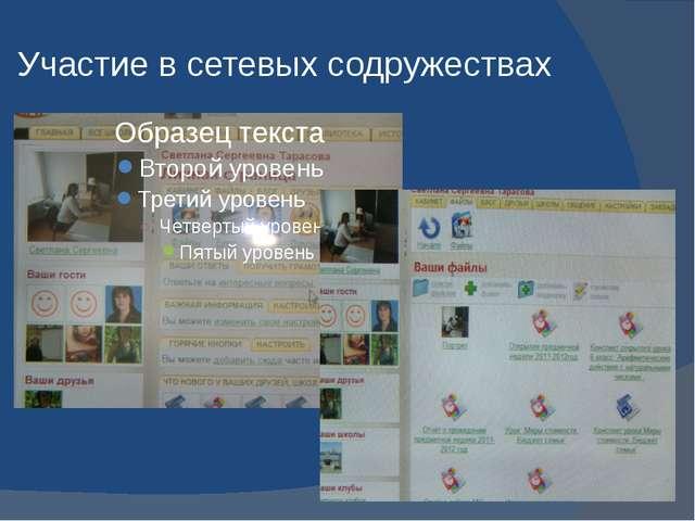 Участие в сетевых содружествах