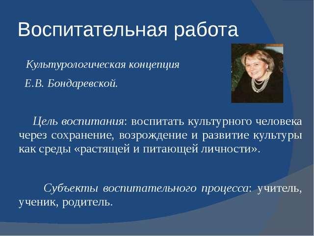 Воспитательная работа Культурологическая концепция Е.В. Бондаревской. Цель во...