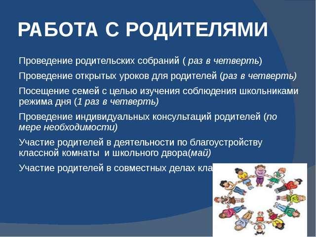 РАБОТА С РОДИТЕЛЯМИ Проведение родительских собраний ( раз в четверть) Провед...