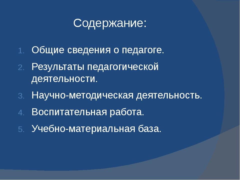 Содержание: Общие сведения о педагоге. Результаты педагогической деятельности...