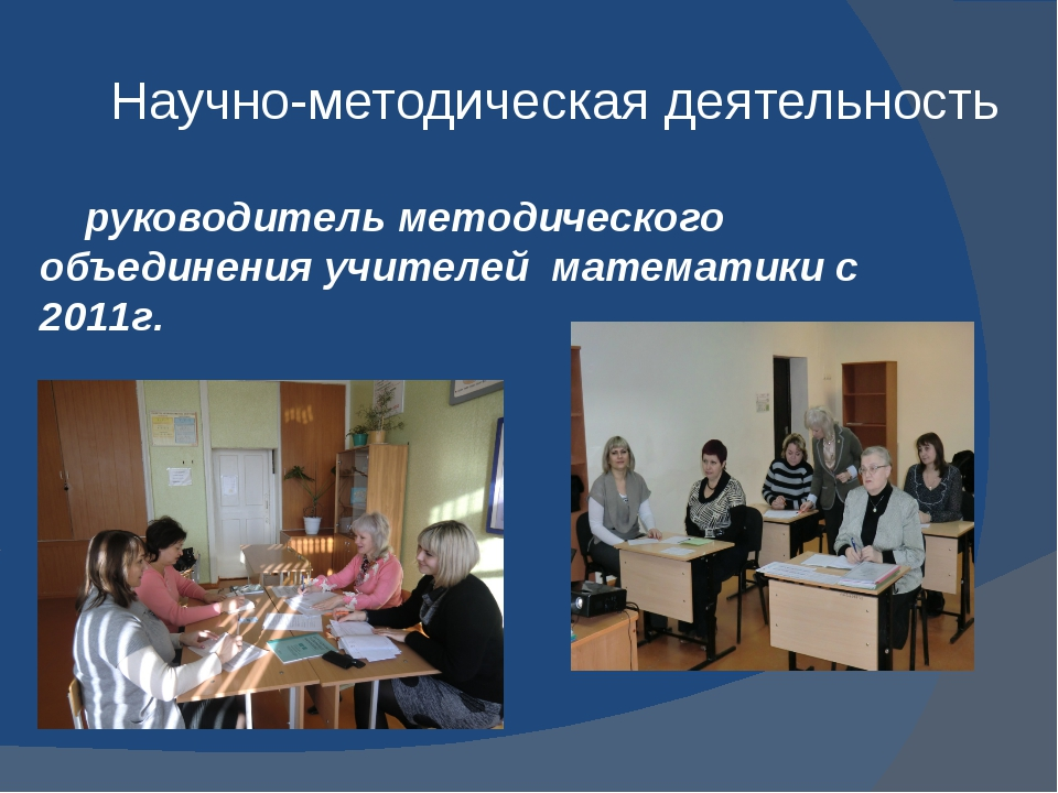 Научно-методическая деятельность руководитель методического объединения учите...