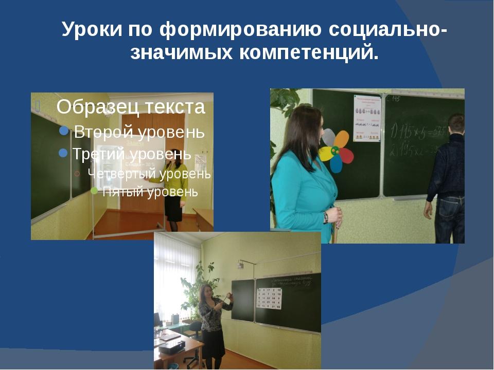Уроки по формированию социально-значимых компетенций.