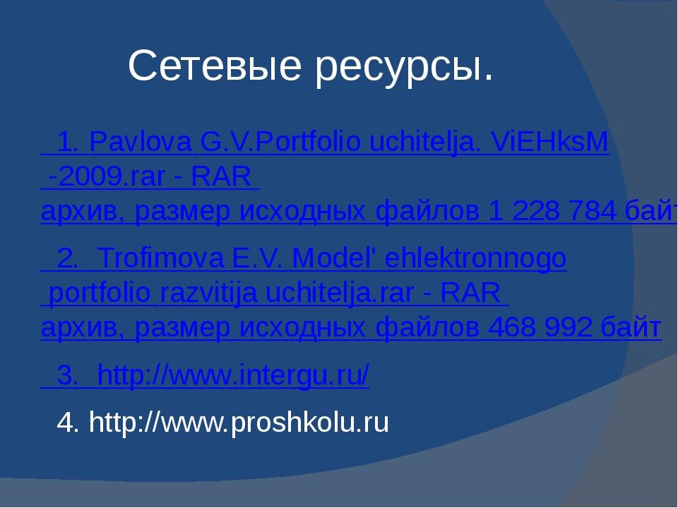 Сетевые ресурсы. 1. Pavlova G.V.Portfolio uchitelja. ViEHksM -2009.rar - RAR...